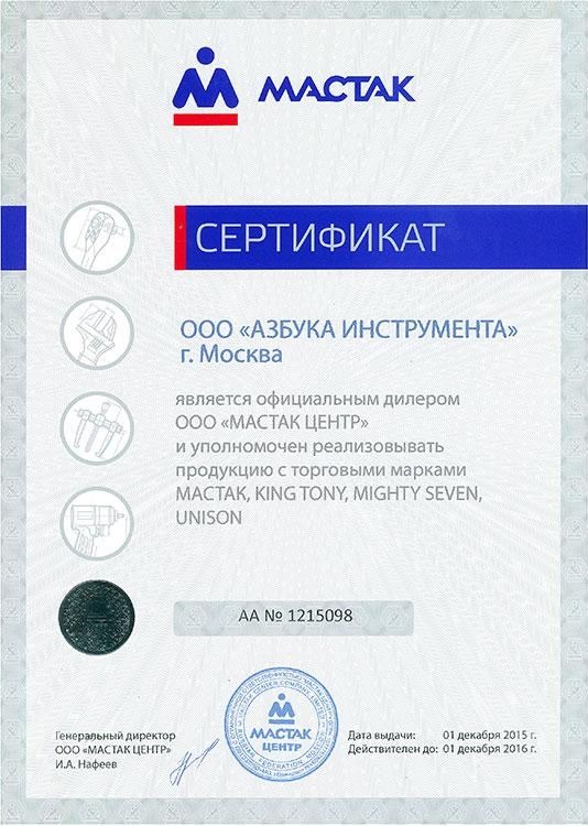Сертификат МАСТАК